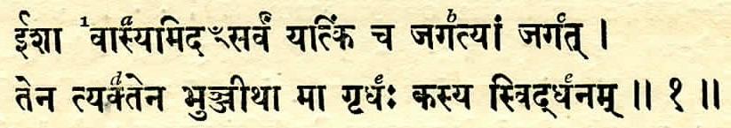 Upanishad Shlok