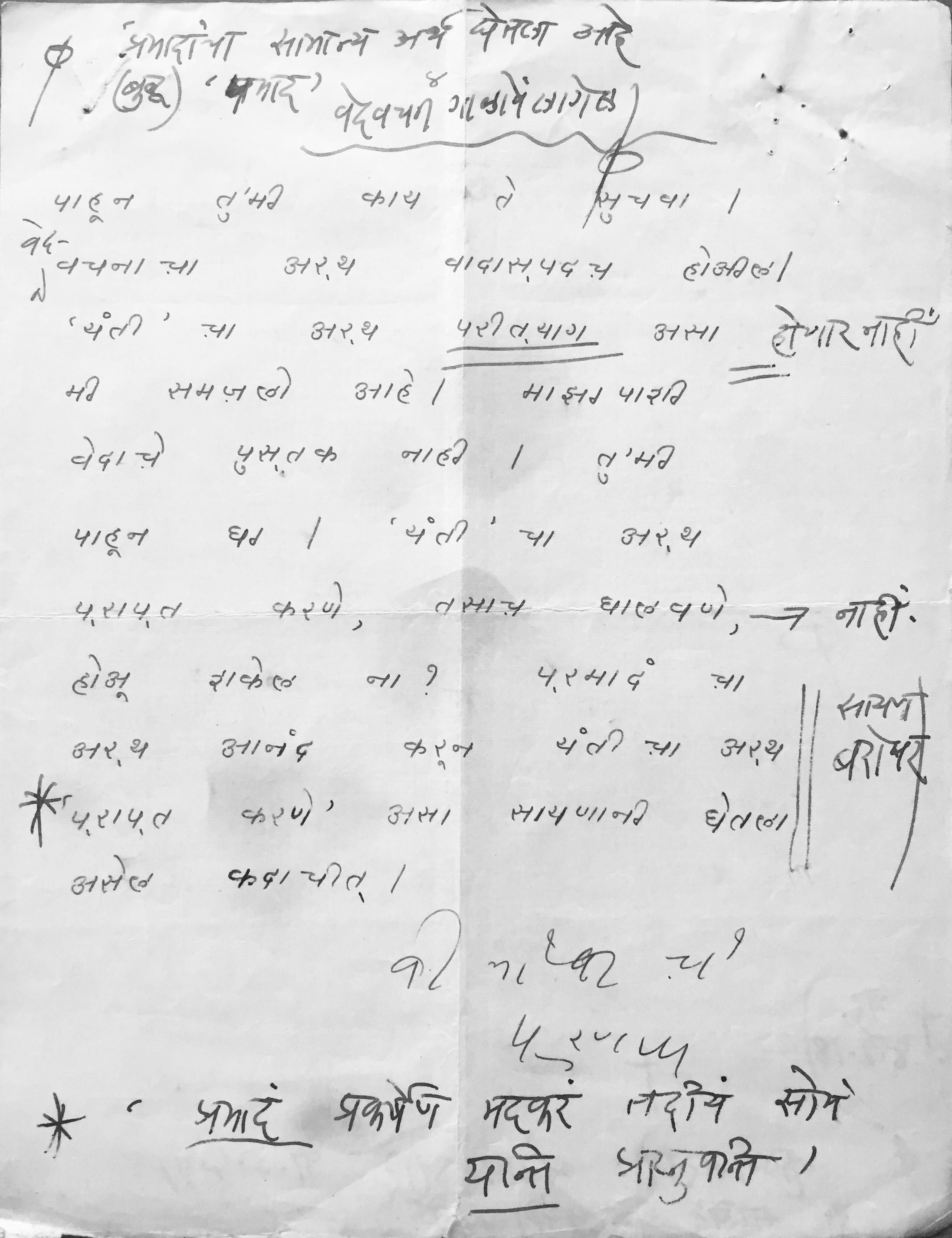 Vi Pra Limaye Vinoba Letter