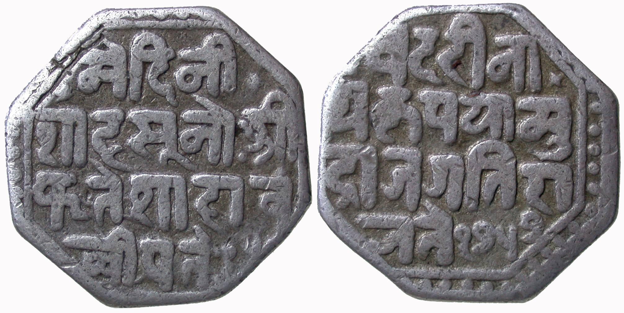 फतेशाहचा १७०० सालातला रुपया